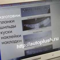 Сделаем планки, шильды, накладки, наклейки, куски, вварыши, в Владивостоке