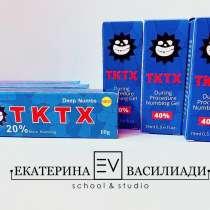Крем анестетик TKTX 20% и 40%, в Ярославле