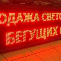 Бегущие строки Донецк, Луганск, в г.Донецк