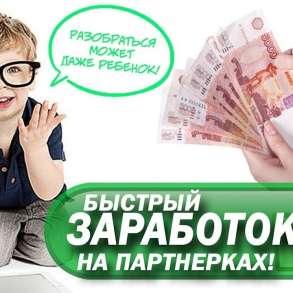 Партнерская программа с ежедневными выплатами, в Москве
