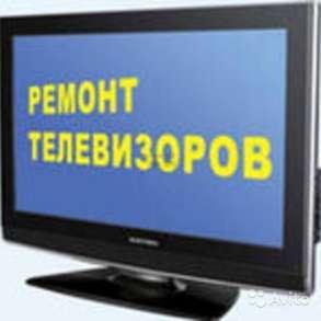 Ремонт, настройка телевизора на дому в Новосибирск, в Новосибирске
