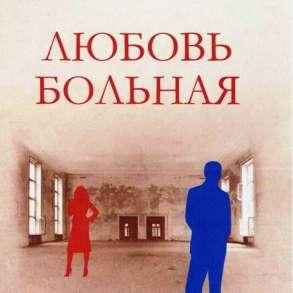 Авторсая книга, в Севастополе