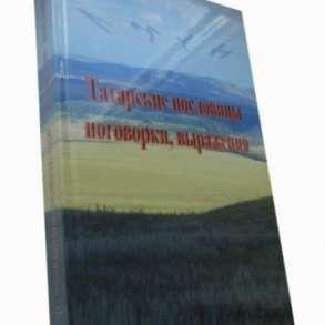 Книга, в Екатеринбурге