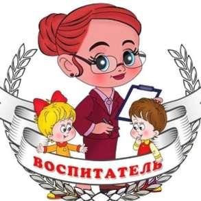 Требуется воспитатель, в Владивостоке