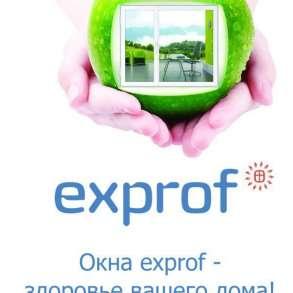 Пластиковые окна ЭксПроф (Exprof) | Мир Окон г. Чебоксары, в Чебоксарах