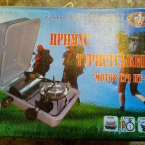 Новый примус туристический - Мотор Сич ПТ-3, в г.Донецк