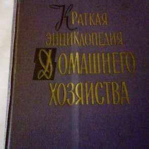 Букинистическая энциклопедия домашнего хозяйства, в Москве