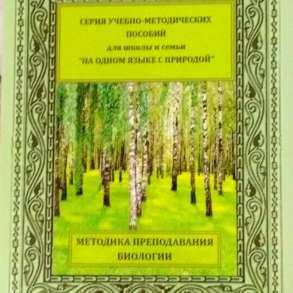 Методика преподавания биологии 6 класс, в Москве