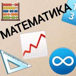 Репетитор математики, в Москве
