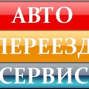 ПЕРЕЕЗДЫ,ГРУЗЧИКИ, СБОРКА / РАЗБОРКА МЕБЕЛИ, УПАКОВКА МЕБЕЛИ, в Екатеринбурге