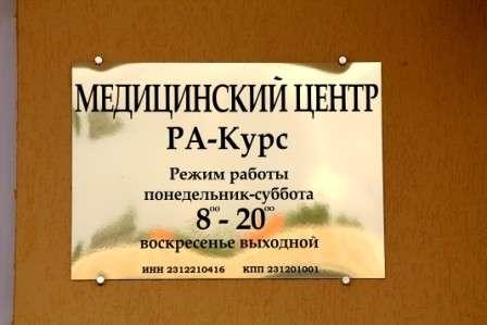 Франшиза Ра-Курс. Ежемесячная прибыль от 300 тыс. рублей в Москве фото 7