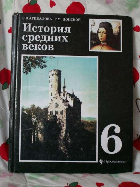 Учебники для средней школы; для абитуриентов в Сургуте фото 5