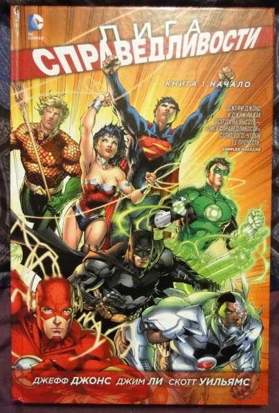 Лига справедливости - 3 комикса на русском языке