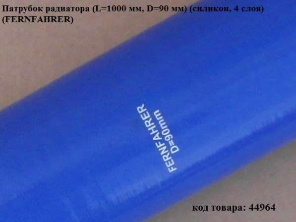 Патрубок радиатора (L=1000 мм, D=90 мм) (силикон, 4 слоя) (F