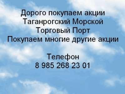 Куплю Дорого покупаем акции ОАО Таганрогский М