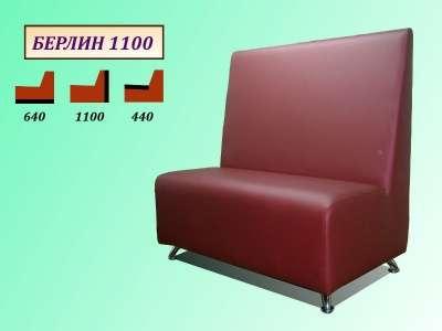 Диван для кафе Берлин 1100 ООО Реванш СПб