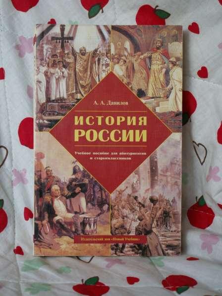 Учебники для средней школы; для абитуриентов в Сургуте фото 3