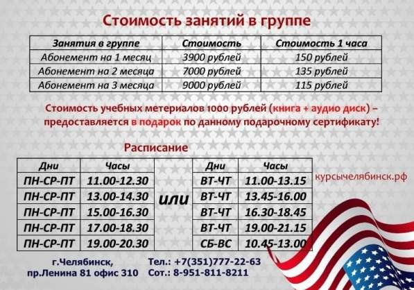 Репетитор по английскому языку - Челябинск в Челябинске фото 4