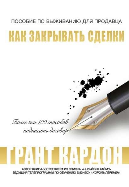 Книга Гранта Кардона: «Как закрывать сделки»