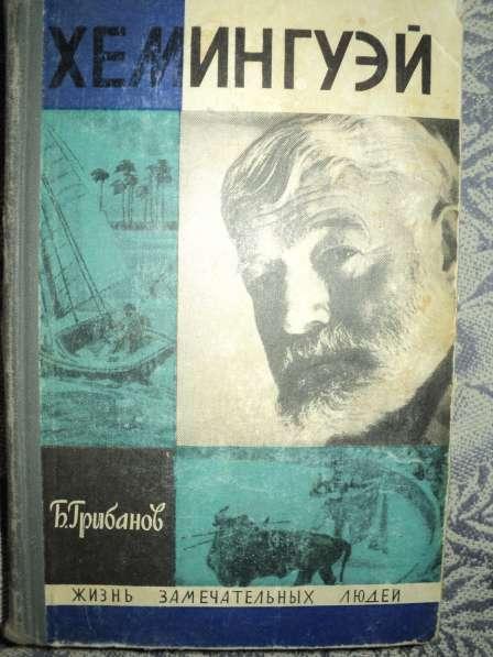 Книга серии ЖЗЛ Хемингуэй