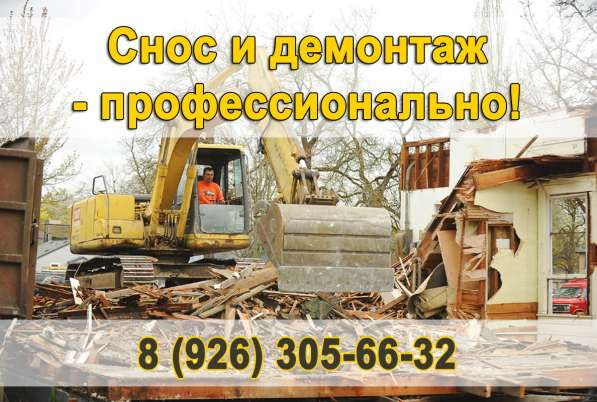 Снос и демонтаж домов и построек в Московской области
