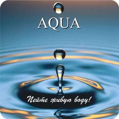 Устройство для восстановления структуры воды «AQUA»