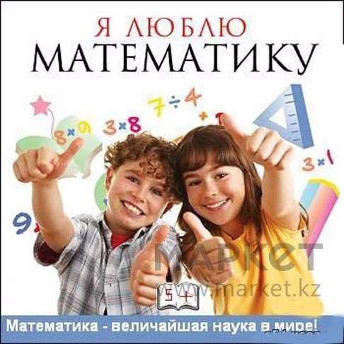 Математика для школьников 5-8 классов