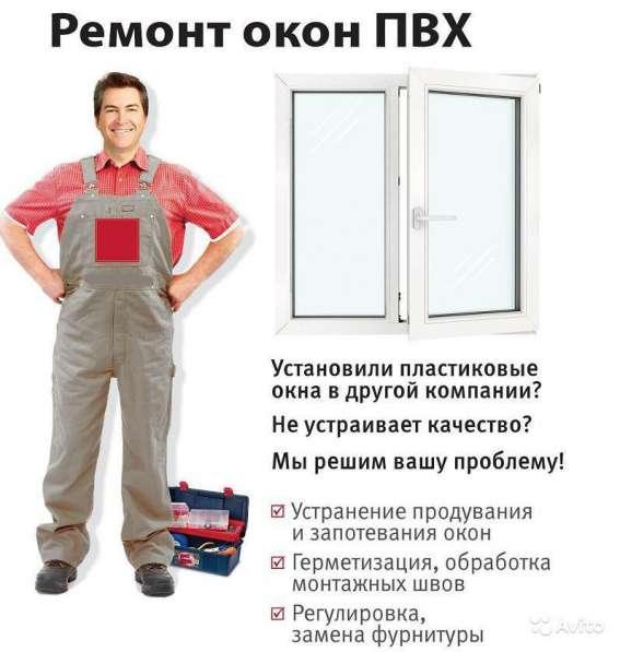 Ремонт пластиковых окон, дверей, замена резины, регулировка