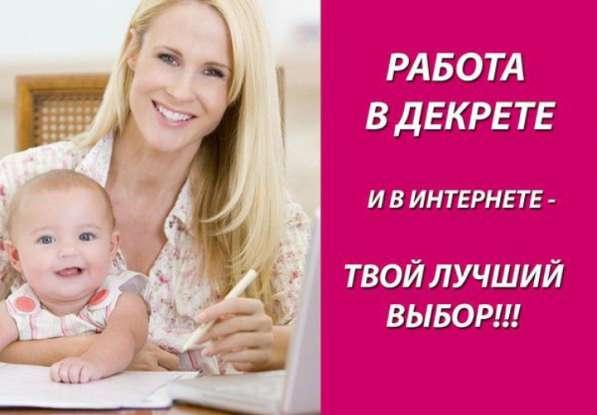 Работа для мам и студентов