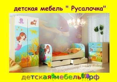 Детская мебель Русалочка.