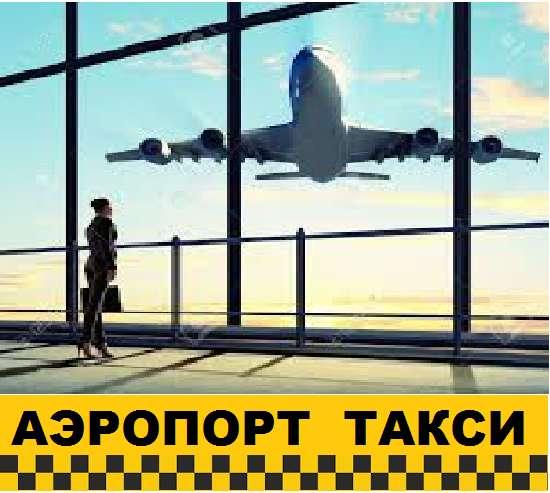 Трансфер такси Аэропорт- отель в Казани