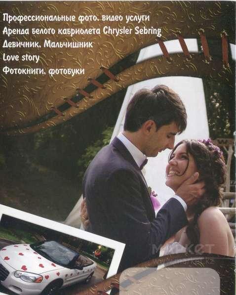 Профессиональные фотограф и видеограф. на свадьбу