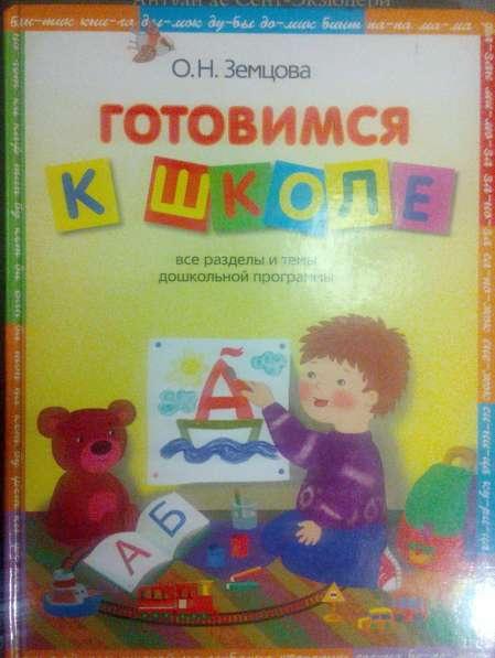 Детские книги в Москве фото 4