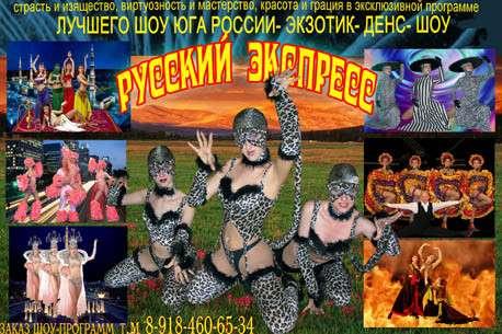 Организация праздников. Цыгане. Шоу балет. Детские праздники в Краснодаре