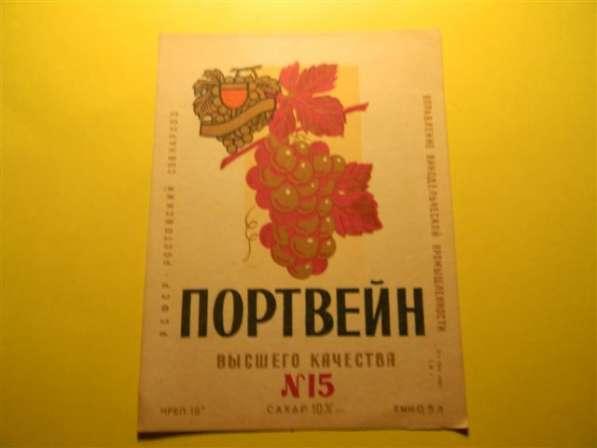 Этикетки винные РСФСР- г. Ростов, часть вторая, 9 шт