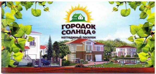 """Земельный участок в коттеджном посёлке """"Городок солнца 2"""""""