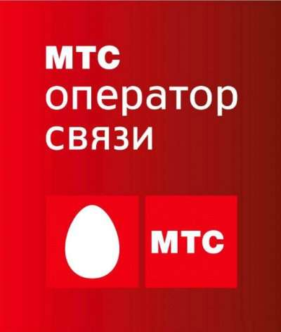 сим-карту МТС Красивый номер
