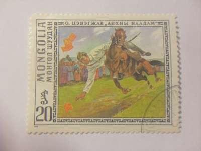 Марка Монголия 1976 год Монгол Шуудан