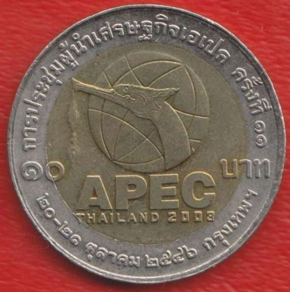 Таиланд 10 бат 2003 г. Саммит стран АТЭС в Бангкоке