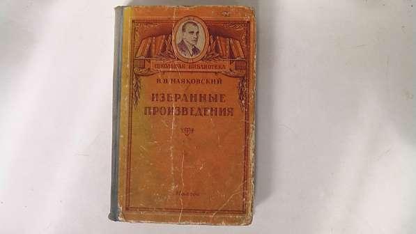 Книга В. Маяковский Избранные произведения.1949 год