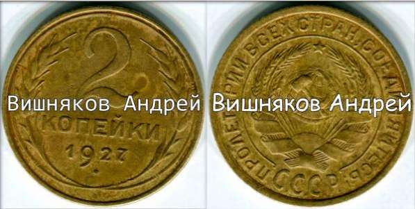 Куплю всегда редкие монеты СССР и РФ !