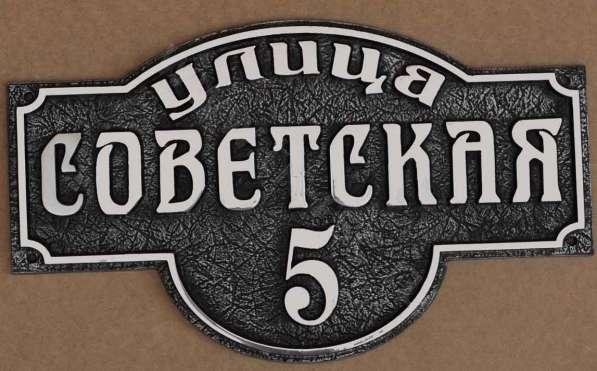 Адресные (домовые) таблички