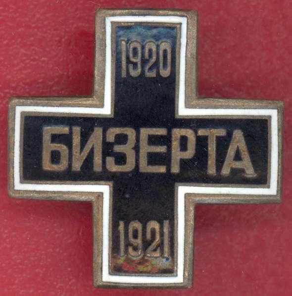 Крест Бизерта 1920 1921 Эмиграция Белое движение