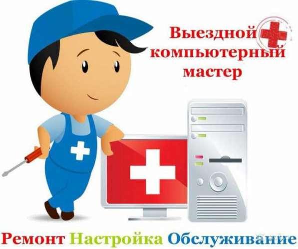 Выездной компьютерный мастер (на дому)