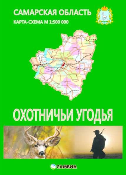 Самарская область. Атлас в Самаре фото 4