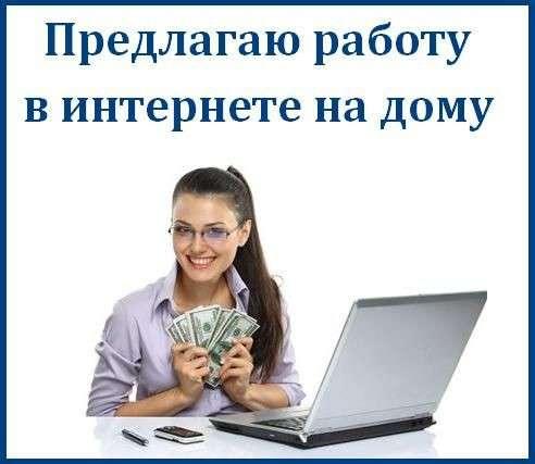 Дополнительный заработок в сети интернет.