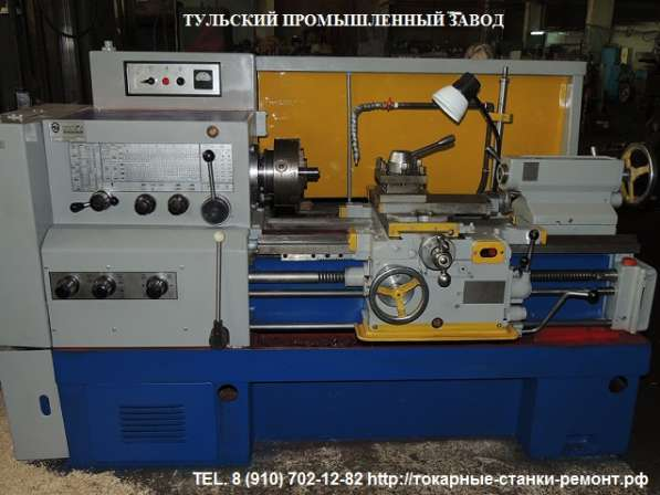 Капитальный ремонт токарных станков 1К62Д, 1В62, 1К62, 16в20