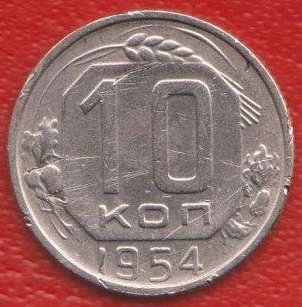 СССР 10 копеек 1954 г.