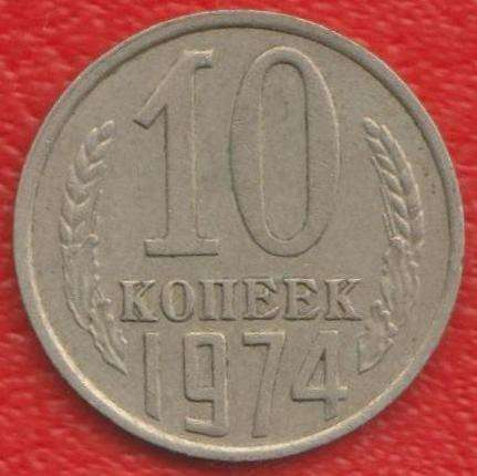 СССР 10 копеек 1974 г