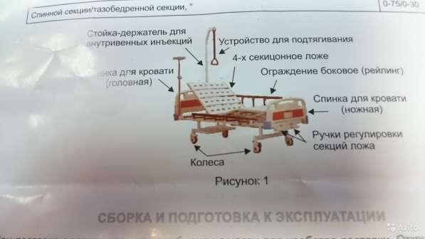 Кровать для лежачих больных в Москве